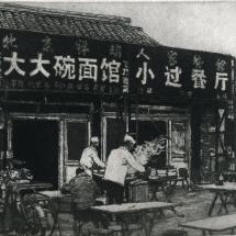 Cole Austin RBA SGFA Beijing Street Cafe